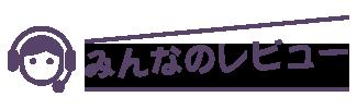 【糖尿病】口コミ Archives | 東京都 新宿 内科の病院|新宿駅前クリニックなどの口コミ評判